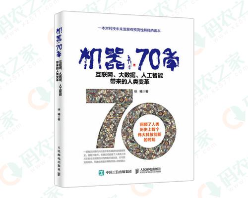 机器70年 互联网、大数据、人工智能带来的人类变革 PDF