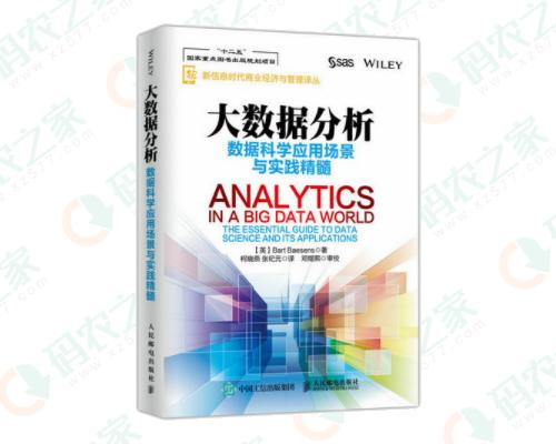 大数据分析:数据科学应用场景与实践精髓 PDF