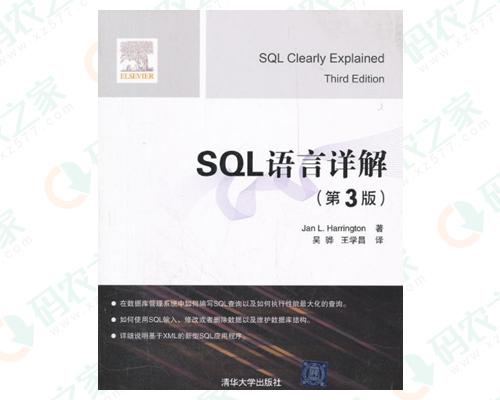 SQL语言详解 PDF