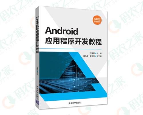Android应用程序开发教程 PDF