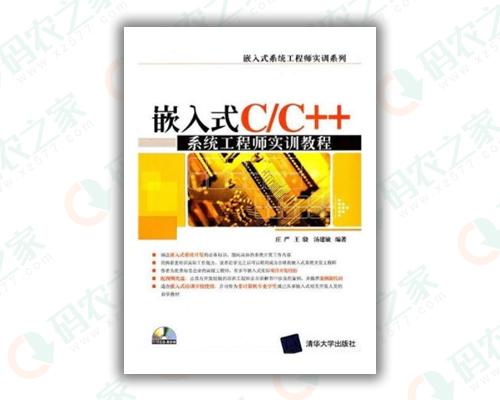 嵌入式C/C++系统工程师实训教程 PDF
