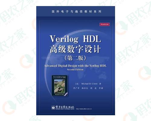 Verilog HDL高级数字设计 PDF