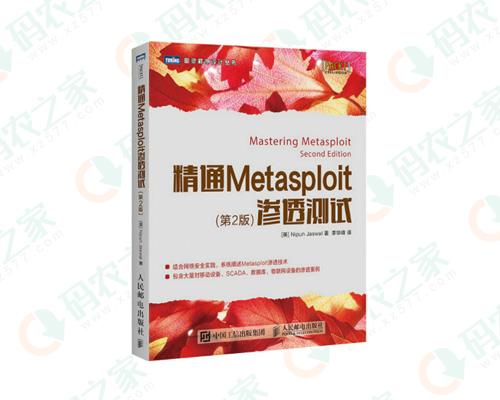 精通Metasploit渗透测试 PDF