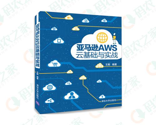 亚马逊AWS云基础与实战 PDF
