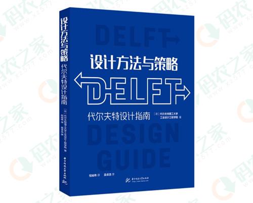 设计方法与策略:代尔夫特设计指南 PDF