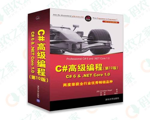 C#高级编程 PDF