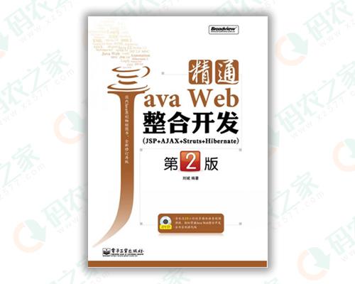 精通Java Web整合开发 PDF