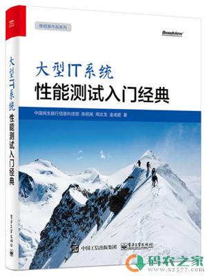 大型IT系统性能测试入门经典 PDF
