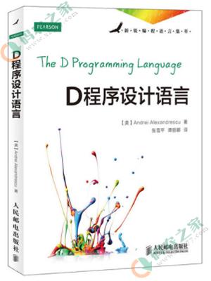 D程序设计语言 PDF