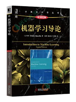 机器学习导论 PDF
