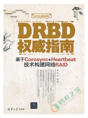 DRBD权威指南:基于Corosync+Heartbeat技术构建网络RAID PDF