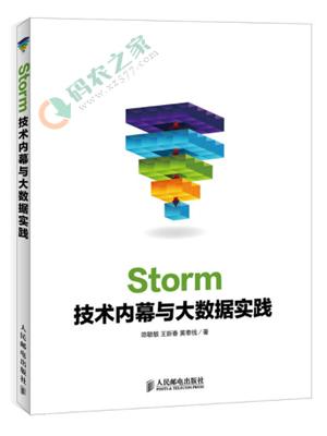 Storm技术内幕与大数据实践 PDF