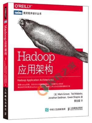 Hadoop应用架构 PDF