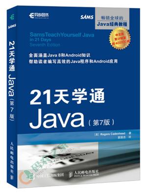 21天学通Java PDF
