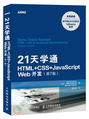 21天学通HTML+CSS+JavaScript Web开发 PDF