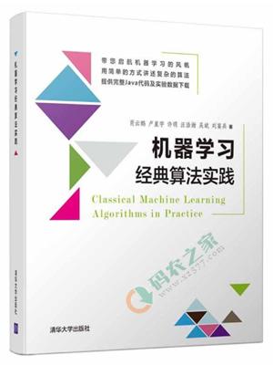 机器学习经典算法实践 PDF
