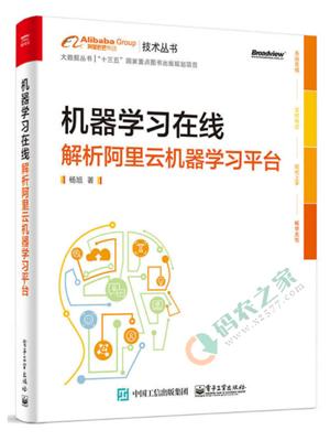 机器学习在线:解析阿里云机器学习平台 PDF