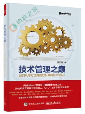 技术管理之巅:如何从零打造高质效互联网技术团队 pdf