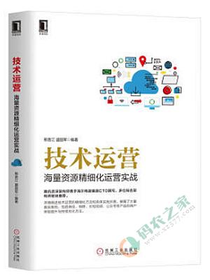 技术运营 :海量资源精细化运营实战 PDF
