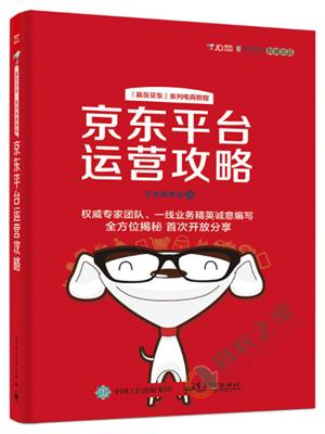 京东平台运营攻略 PDF