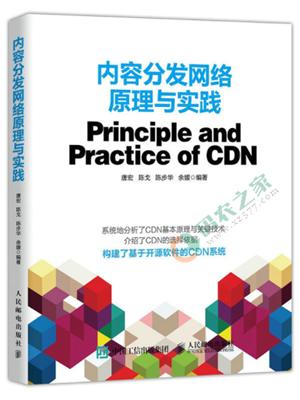 内容分发网络原理与实践 PDF
