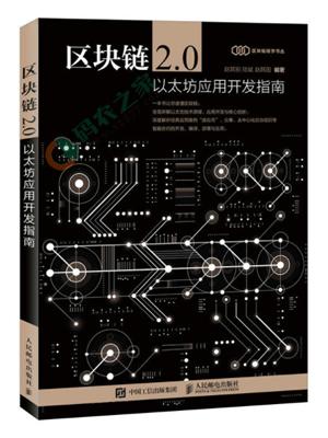 区块链2.0 以太坊应用开发指南 pdf