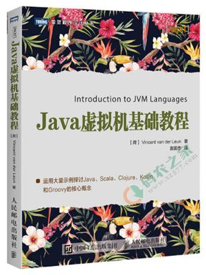 Java虚拟机基础教程 PDF