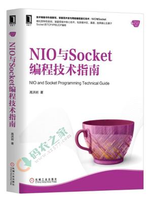 NIO与Socket编程技术指南 pdf