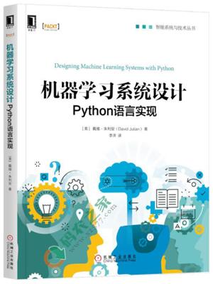 机器学习系统设计:Python语言实现 PDF