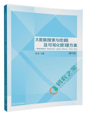 大数据搜索与挖掘及可视化管理方案 pdf