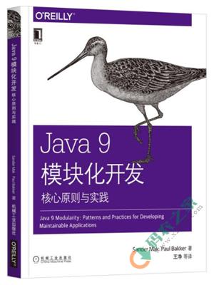 Java9模块化开发核心原则与实践 PDF
