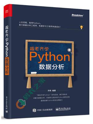 跟老齐学Python:数据分析 PDF
