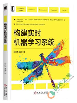 构建实时机器学习系统 pdf
