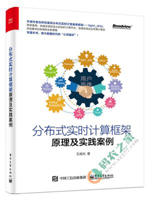 分布式实时计算框架原理及实践案例 PDF