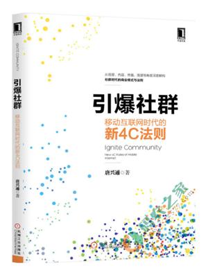 引爆社群:移动互联网时代的新4C法则 PDF