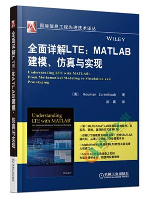 全面详解LTE:MATLAB建模、仿真与实现 PDF