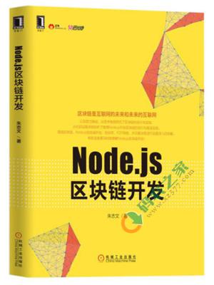 Node.js区块链开发 PDF