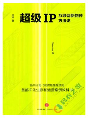 超级IP:互联网新物种方法论 PDF