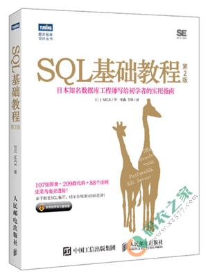 SQL基础教程 PDF