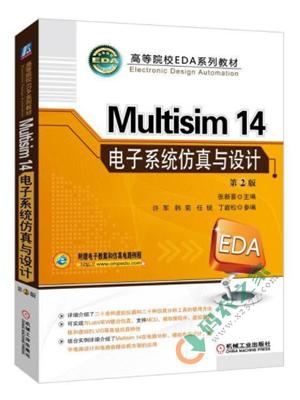 Multisim14电子系统仿真与设计 PDF