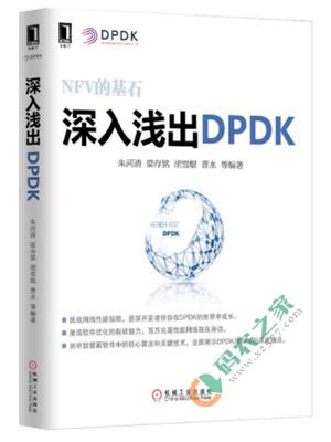 深入浅出DPDK PDF