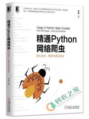 精通Python网络爬虫 PDF