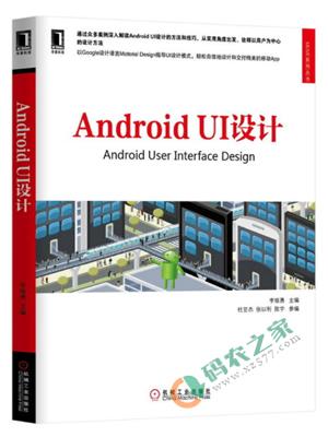 Android UI设计 PDF