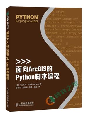 面向ArcGIS的Python脚本编程 PDF