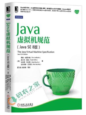 Java虚拟机规范:Java SE 8版 PDF