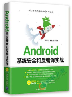 Android系统安全和反编译实战 PDF