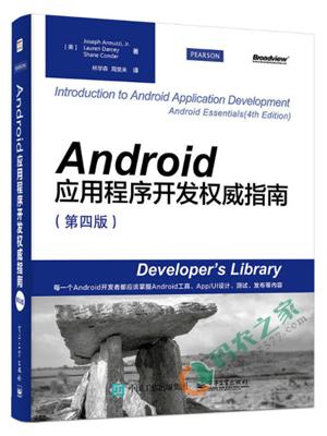 Android应用程序开发权威指南 pdf