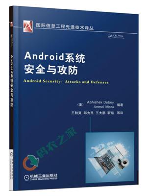 Android系统安全与攻防 PDF