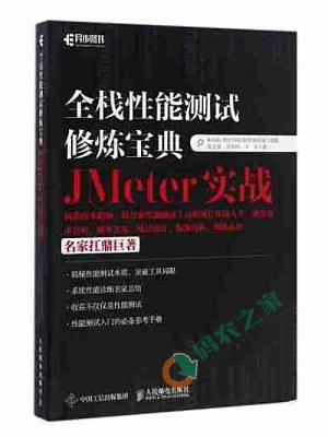全栈性能测试修炼宝典:JMeter实战 PDF