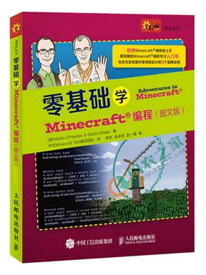 零基础学Minecraft编程 PDF